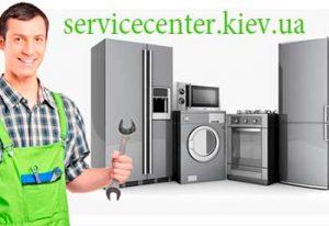 Ремонт бытовой техники Киев