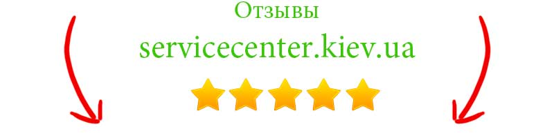 отзывы, сервисный центр