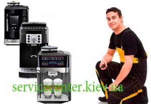 ремонт кофемашины киев