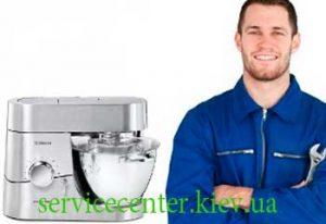 ремонт кухонного комбайна киев