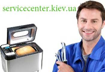 Ремонт хлебопечки Киев