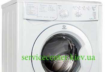 Ремонт стиральной машины Indesit Киев